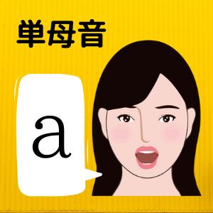 中国語の母音一覧   やさしい中国語